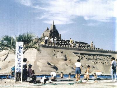 1993吹上浜砂の祭典