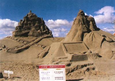 1999吹上浜砂の祭典
