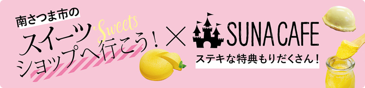 SUNA CAFE × SWEETS DRIVE(スイーツドライブ)