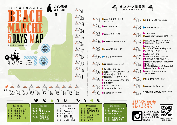 「BEACH marché」5DAYS MAP