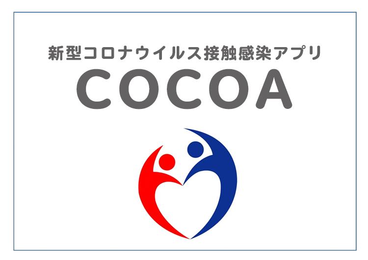 接触確認アプリ「COCOA」