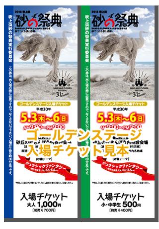 「2018吹上浜砂の祭典 SAND&FLOWER フェスタ in 南さつま」入場チケット