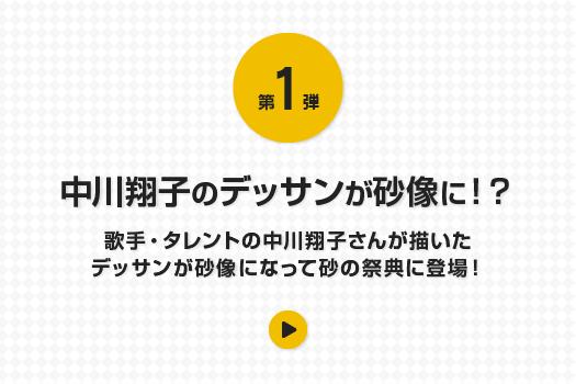 第1弾 中川翔子のデッサンが砂像に!?