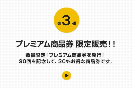 第3弾 プレミアム商品券 限定販売!!