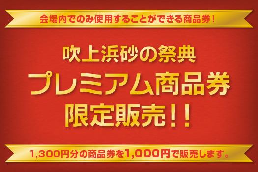 プレミアム商品券を販売!