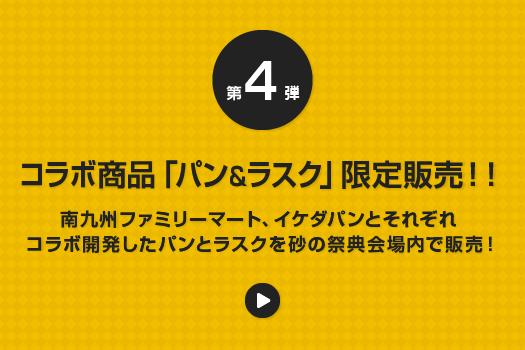 第4弾 コラボ商品「パン&ラスク」限定販売!!