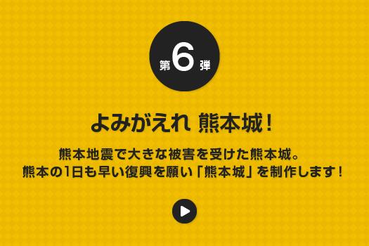 第6弾 よみがえれ 熊本城!