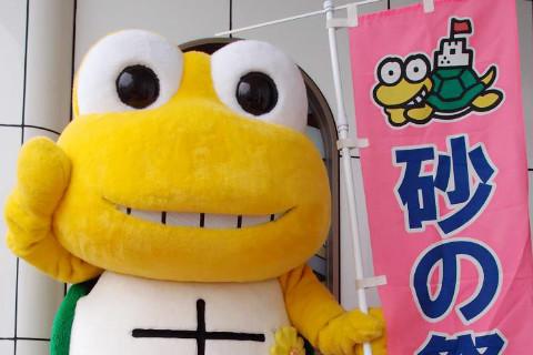 マスコットキャラクター『サンディーくん』