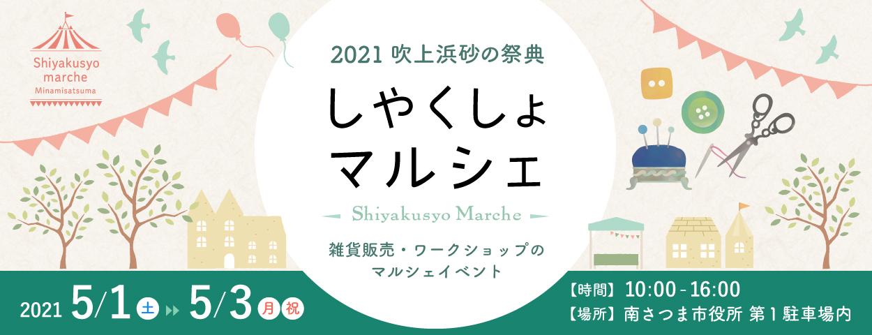 eyecatch-shiyakusho-marche.jpg