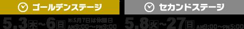 ゴールデンステージ:2018.5.3(木)〜5.6(日) ※5月7日は休園日 セカンドステージ:2018.5.8(火)〜5.27(日)