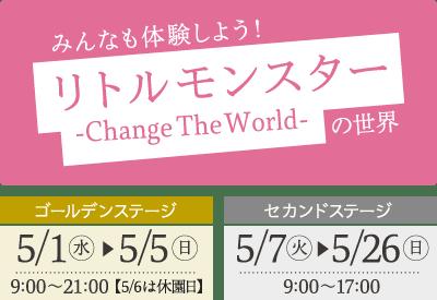開催期間:2019年5月1日(水)~26日(日)