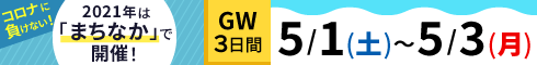 ゴールデンウィーク期間:2021.5.1(土)〜5.3(月)