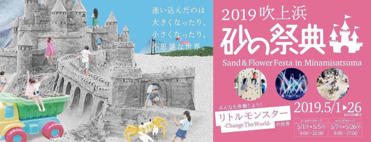 2019吹上浜砂の祭典