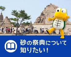 砂の祭典について知りたい!