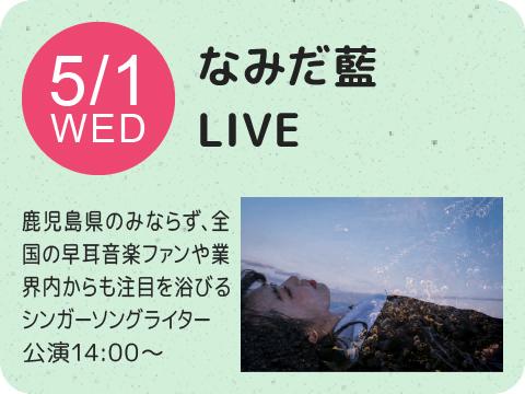 なみだ藍 LIVE(観覧無料)