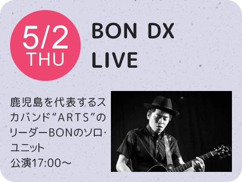 BON DX LIVE(観覧無料)
