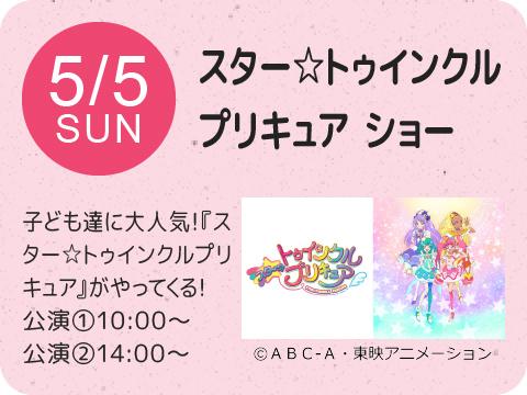 スター☆トゥインクルプリキュア ショー(観覧無料)
