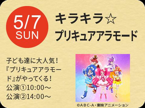 キラキラ☆プリキュアアラモード(観覧無料)