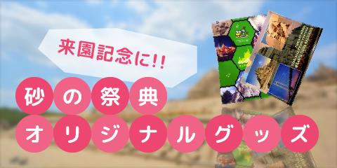 来園記念に!!砂の祭典オリジナルグッズ