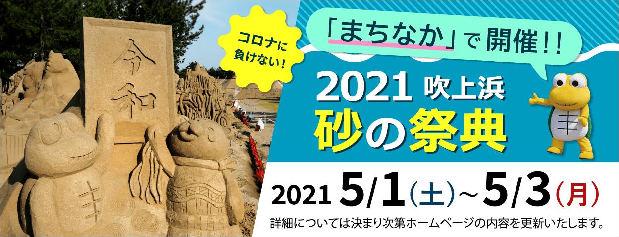 2021 吹上浜 砂の祭典