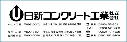 日新コンクリート工業(株)