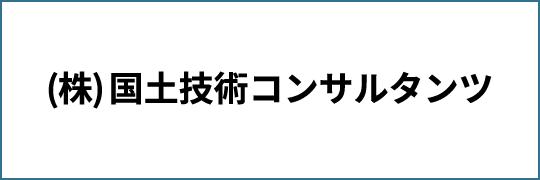 (株)国土技術コンサルタンツ