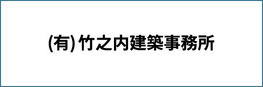 (有)竹之内建築事務所