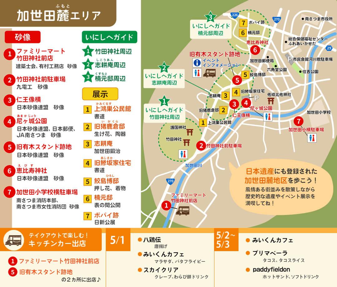 加世田麓(ふもと)エリアのマップ