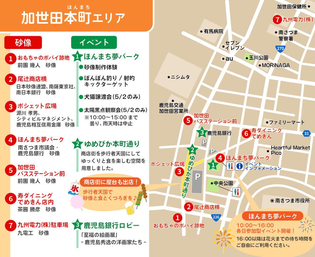 加世田本町エリアのマップ