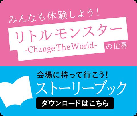 リトルモンスター -Change The World-ストーリーブック