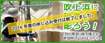 「砂の彫刻」選手権大会参加申し込み