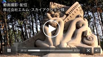 砂の祭典 空撮動画