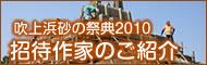 吹上浜砂の祭典2010今年の招待作家のご紹介