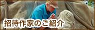 吹上浜砂の祭典2012 今年の招待作家のご紹介