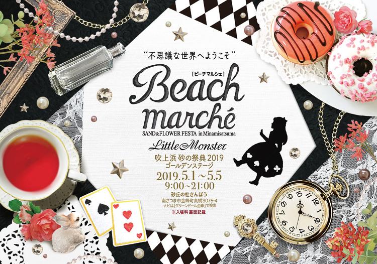 2019-beach-marche.jpg