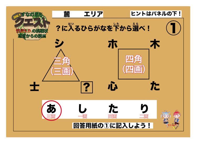 謎解き 答え合わせ 01