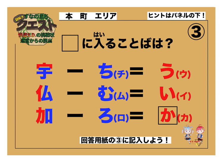 謎解き 答え合わせ 03
