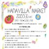 (5/31)Hanavilla Marketを開催します
