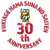 2017吹上浜砂の祭典開催日時決まる!
