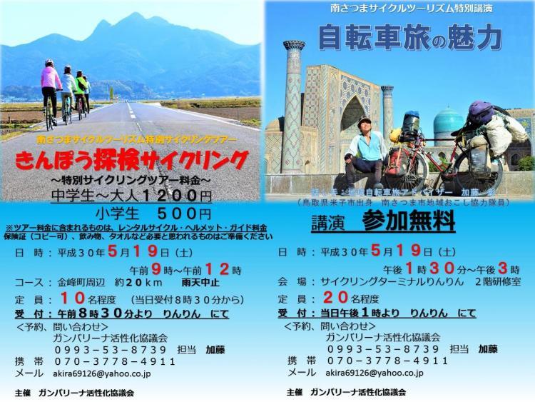 「自転車旅の魅力」講演会
