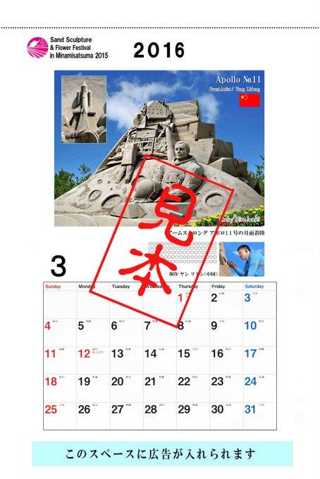 2016オリジナルカレンダー 企業PR等にお役立てください 公式