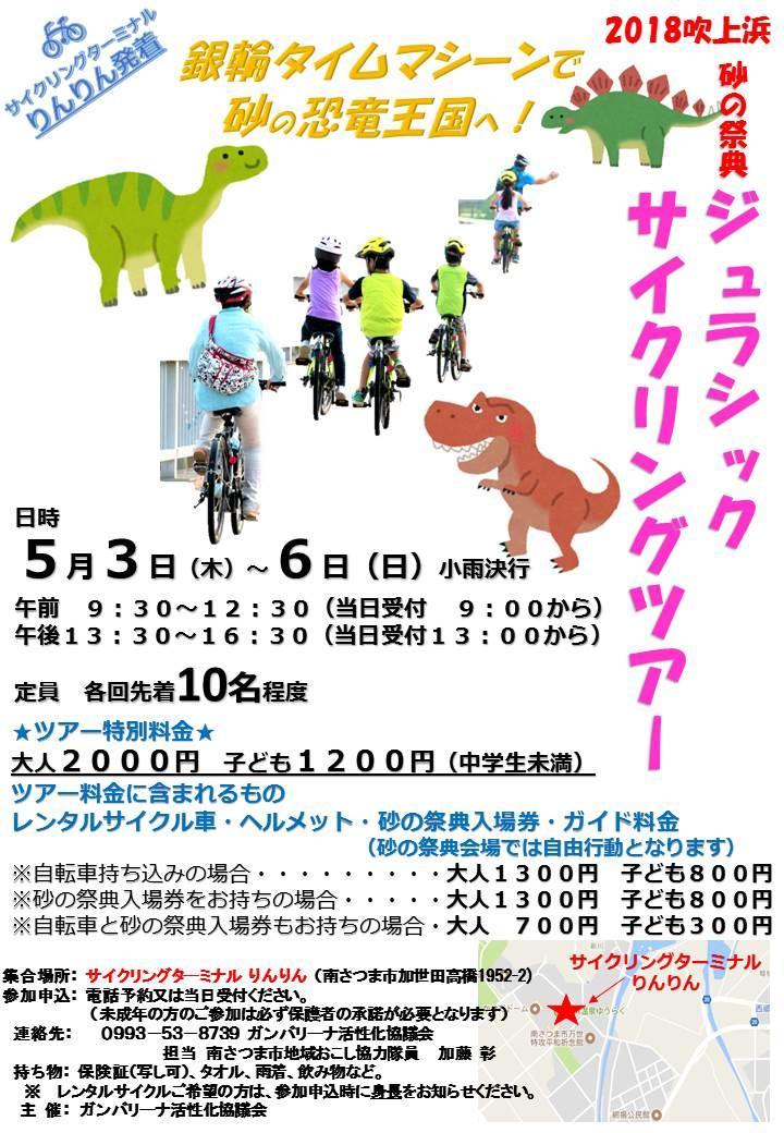 http://www.sand-minamisatsuma.jp/topics/images/2018-jurassic-cycling-001.jpg