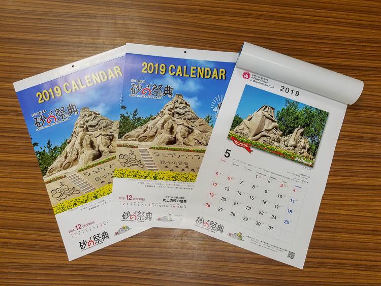 吹上浜砂の祭典「2019オリジナルカレンダー」