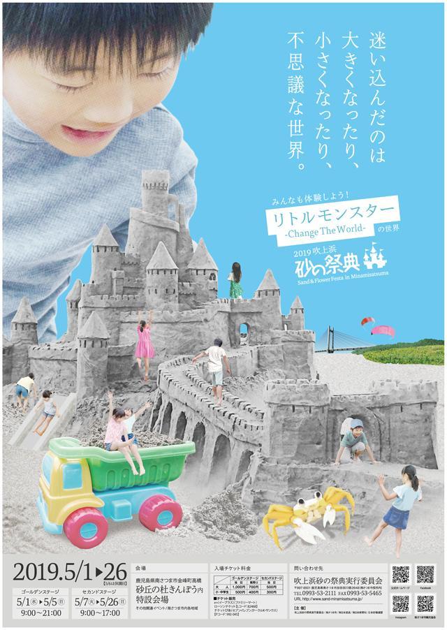 2019吹上浜砂の祭典ポスター