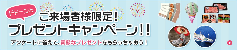 吹上浜砂の祭典のご来場者様限定!プレゼントキャンペーン!!
