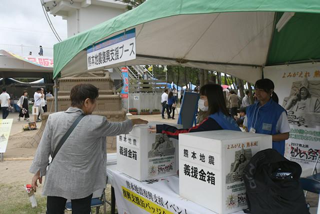 熊本地震復興支援ブース