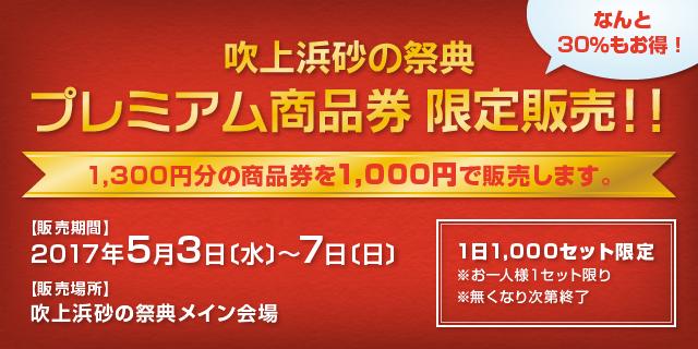 吹上浜砂の祭典 プレミアム商品券 限定販売!!