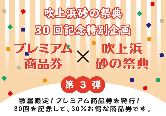 吹上浜砂の祭典30回記念特別企画~第3弾~