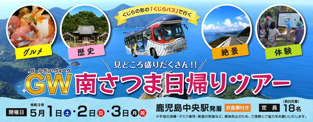 鹿児島中央駅発着「砂の祭典」と「歴史探訪」日帰りバスツアー