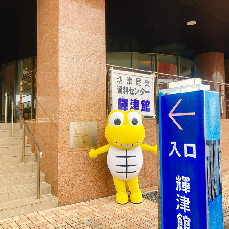 輝津館の入口で記念撮影